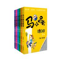 马小跳玩数学1-6年级-套装全6册(和马小跳一起读故事,做游戏,玩出数学好成绩!)