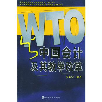 WTO与中国会计及其数学改革