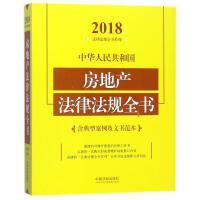 中华人民共和国房地产法律法规全书:含典型案例及文书范本(2018年版) 中国法制出版社 编