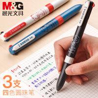 晨光四色圆珠笔多色油笔0.5mm创意多功能4色按动彩色学生用批发