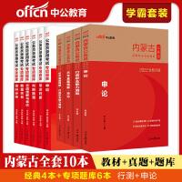 内蒙古公务员考试用书中公教育学霸套装2021内蒙古公务员录用考试:教材+历年真题(申论+行测)4本套+2022公务员专项