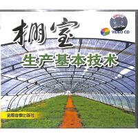 棚室生产基本技术VCD( 货号:20000100980717)