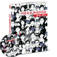 【�F�】UCG20周年�o念特刊 中��主�C游�蛟L�� 20年・50人 正16�_200�以上+DVD光�P