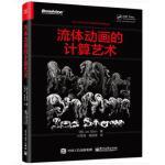 流体动画的计算艺术 流体模拟计算机图形技术书籍 流体动画程序开发编程设计 曲面流控制计算 计算机游戏开发制作技术书