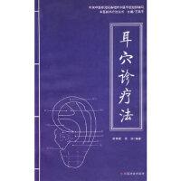 耳穴诊疗法 李秀君,高丽著 中国社会出版社
