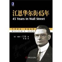 江恩华尔街45年 [美] 江恩,陈鑫 机械工业出版社