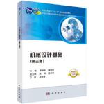 【正版全新直发】机械设计基础(第三版) 陈晓南,杨培林 9787030579157 科学出版社
