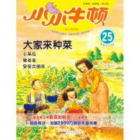 XM-29-(精美绘本)小小牛顿幼儿百科馆(全二册):25大家来种菜(3-7岁)【1158】 台湾牛顿出版公司 978