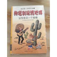 正版�F� 娜塔利玩�D地球4:出生在另一����度�^版收藏 曹�钭g;���吉�W・�_�����L 中信出版社 9787508625577