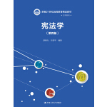 宪法学(第四版)(新编21世纪远程教育精品教材・法学系列)