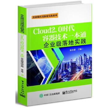 Cloud2.0时代容器技术一本通:企业级落地实践(pdf+txt+epub+azw3+mobi电子书在线阅读下载)