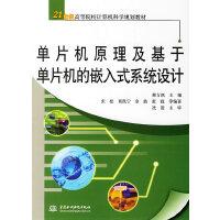 单片机原理及基于单片机的嵌入式系统设计