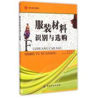 服装材料识别与选购/季荣 中国纺织工业出版社