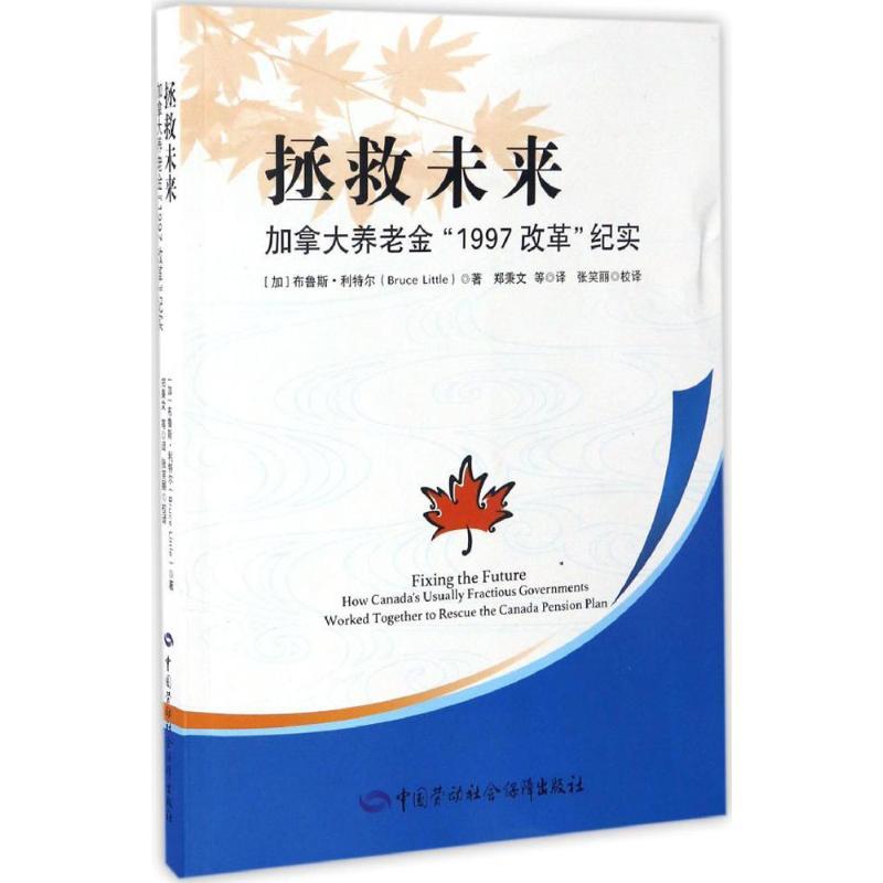 拯救未来 中国劳动社会保障出版社 【文轩正版图书】