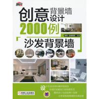 二手旧书8成新 创意背景墙设计2000例:沙发背景墙 9787111402220