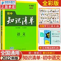 知识清单初中语文第7次修订中考复习工具书