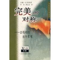 【新书店正版】的对称:富勒烯的意外发现,(美)巴戈特 ,李涛,曹志良,上海科技教育出版社9787542818829