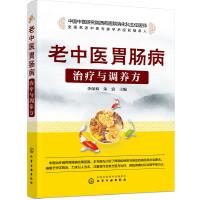 老中医胃肠病治疗与调养方