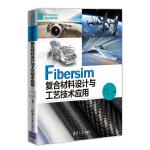Fibersim复合材料设计与工艺技术应用