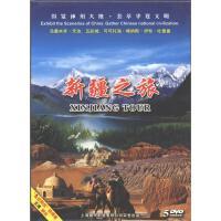 天地行-新疆之旅(五碟精装)DVD( 货号:787884206711)