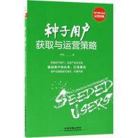 种子用户获取与运营策略 中国铁道出版社