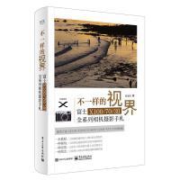 不一样的视界:富士X100/70/30全系列相机摄影手札 刘征鲁 著