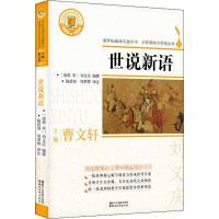 世说新语 浙江文艺出版社有限公司