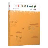 [二手旧书95成新] 汉字里的国学 9787300254500