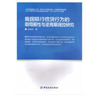 我国银行信贷行为的顺周期性与逆周期调控研究 钟永红 中国金融出版社