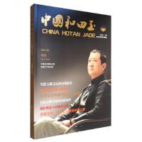 中国和田玉(2015 09 总第20辑),池宝嘉,北京工艺美术出版社9787514007336