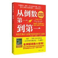从倒数第一到第一-韩国王牌补习老师传授的制胜学习攻略