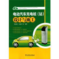 电动汽车充电桩(站)设计与施工