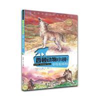 西顿动物小说:草原狼梯图(彩绘版)