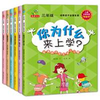 恐龙小Q 三年级:培养孩子全面发展 (学写作文、我要当班长、上课不做小动作...)套装全6册