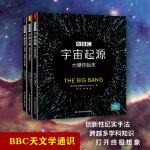 BBC宇宙三部曲:宇宙起源+宇宙之光+宇宙星�m套�b