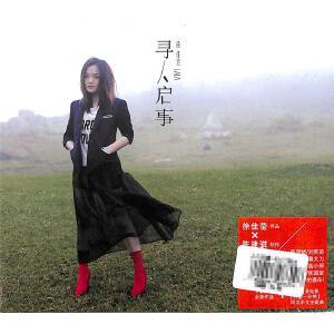 寻人启事-徐佳莹CD( 货号:788074742)