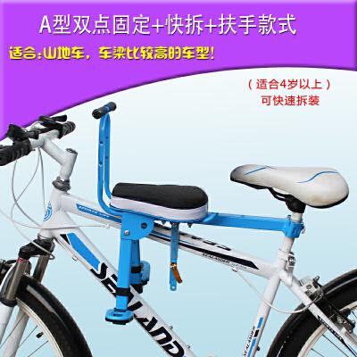 自行车儿童座椅山地车休闲车折叠车电动车宝宝安全前置坐椅电瓶车 发货周期:一般在付款后2-90天左右发货,具体发货时间请以与客服协商的时间为准