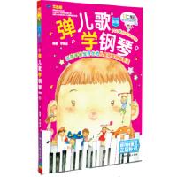 弹儿歌学钢琴(新版) 湖南文艺出版社 李妍冰新华书店正版图书