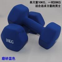哑铃男士健身家用器材浸塑小哑铃女一对20公斤5/6/2kg练臂肌�l臂 青海 新疆 西藏