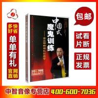 正版带发票张志诚 中国式魔鬼训练企业特种部队特训营 4DVD正版包邮现货