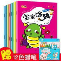 送12色蜡笔儿童图画书涂色8本宝宝涂鸦简笔画2-3-5-6岁宝宝学画画幼儿绘画小课堂描线填色本 益智游戏手工书美术入门
