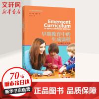 早期教育中的生成课程 从理论到实践 南京师范大学出版社