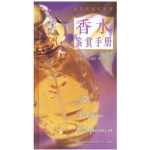 【新书店正版】香水鉴赏手册――鉴赏与品味系列1,Nigel Groom,上海科学技术出版社9787532353613