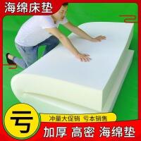 高密度纯海绵床垫1.5床上家用加厚软硬褥子1米2学生宿舍单人薄款