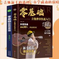 零基础吉他弹奏快速入门吉他谱流行歌曲初学者教学书乐理基础教程