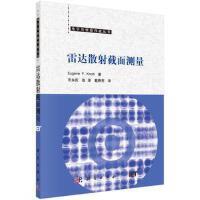雷达散射截面测量 (美)Eugene F. Knott著;王永庆等译 科学出版社 9787030496232
