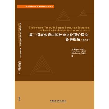 第二语言教育中的社会文化理论导论:叙事视角(第二版)