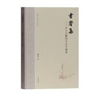 书馨集―出土文献与古文字论丛(出土文献与古文字研究丛书)