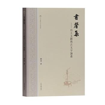 书馨集—出土文献与古文字论丛(出土文献与古文字研究丛书) 上海古籍出版