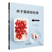【众星图书】 杯子蛋糕轻松做 28款杯子蛋糕私人配方大公开 美食甜品烘焙基础教程